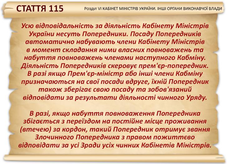 Зміни до Конституції України від Depo.ua - фото 14