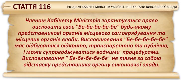 Зміни до Конституції України від Depo.ua - фото 15