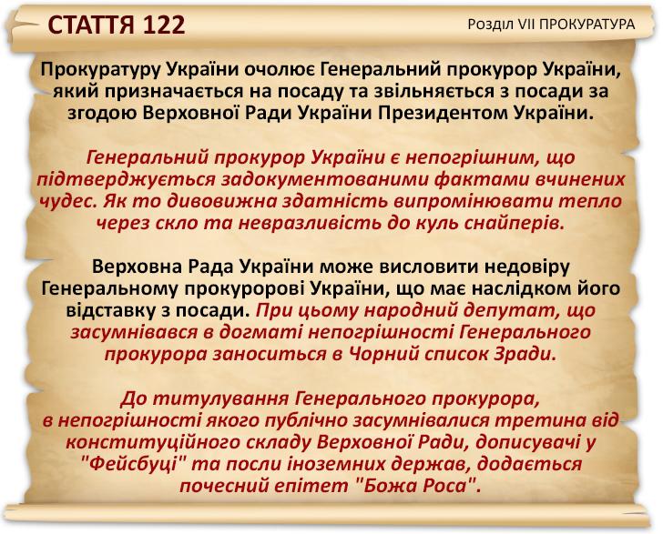 Зміни до Конституції України від Depo.ua - фото 16