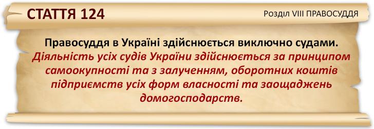Зміни до Конституції України від Depo.ua - фото 17