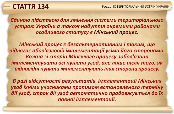 Зміни до Конституції України від Depo.ua - фото 20