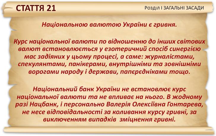 Зміни до Конституції України від Depo.ua - фото 6