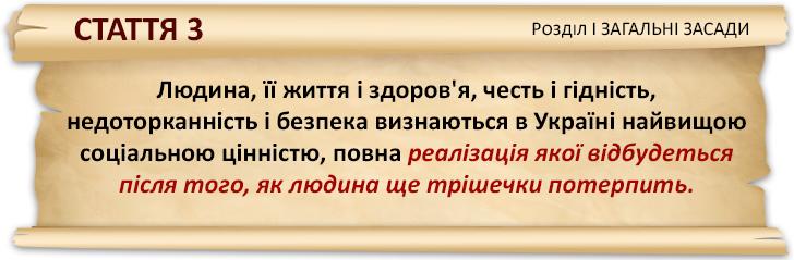 Зміни до Конституції України від Depo.ua - фото 1