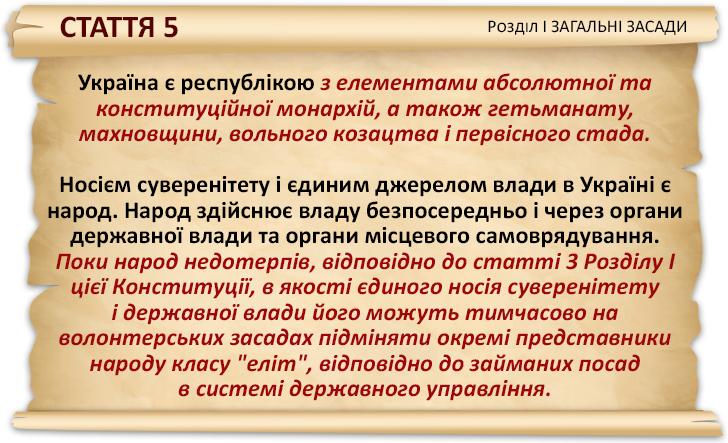Зміни до Конституції України від Depo.ua - фото 3