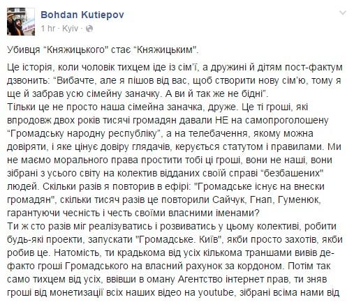 """Як соцмережі вибухнули через скандал на """"Громадському"""" - фото 4"""