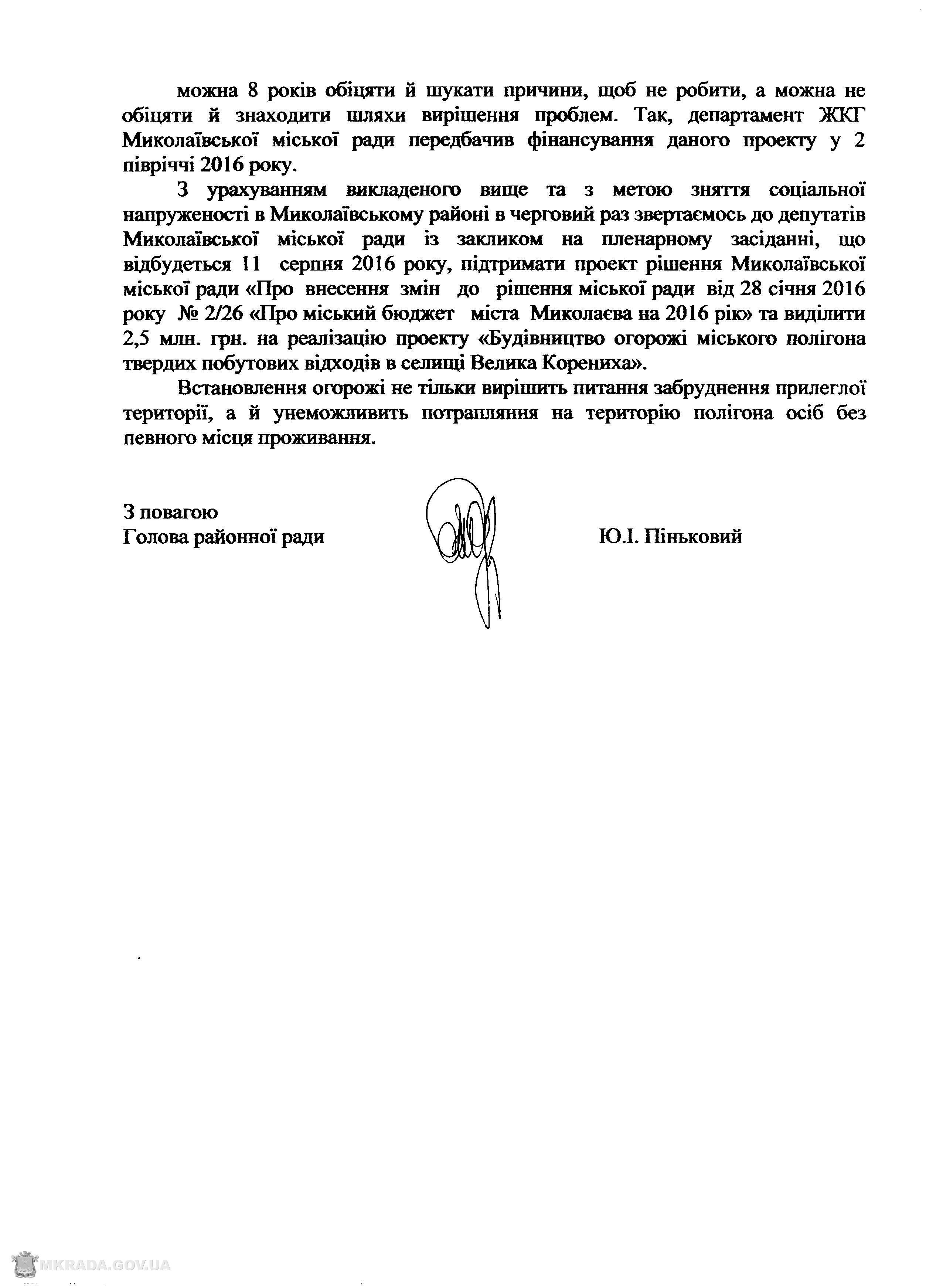 У депутатів Миколаївської міськради просять гроші на огорожу сміттєзвалища