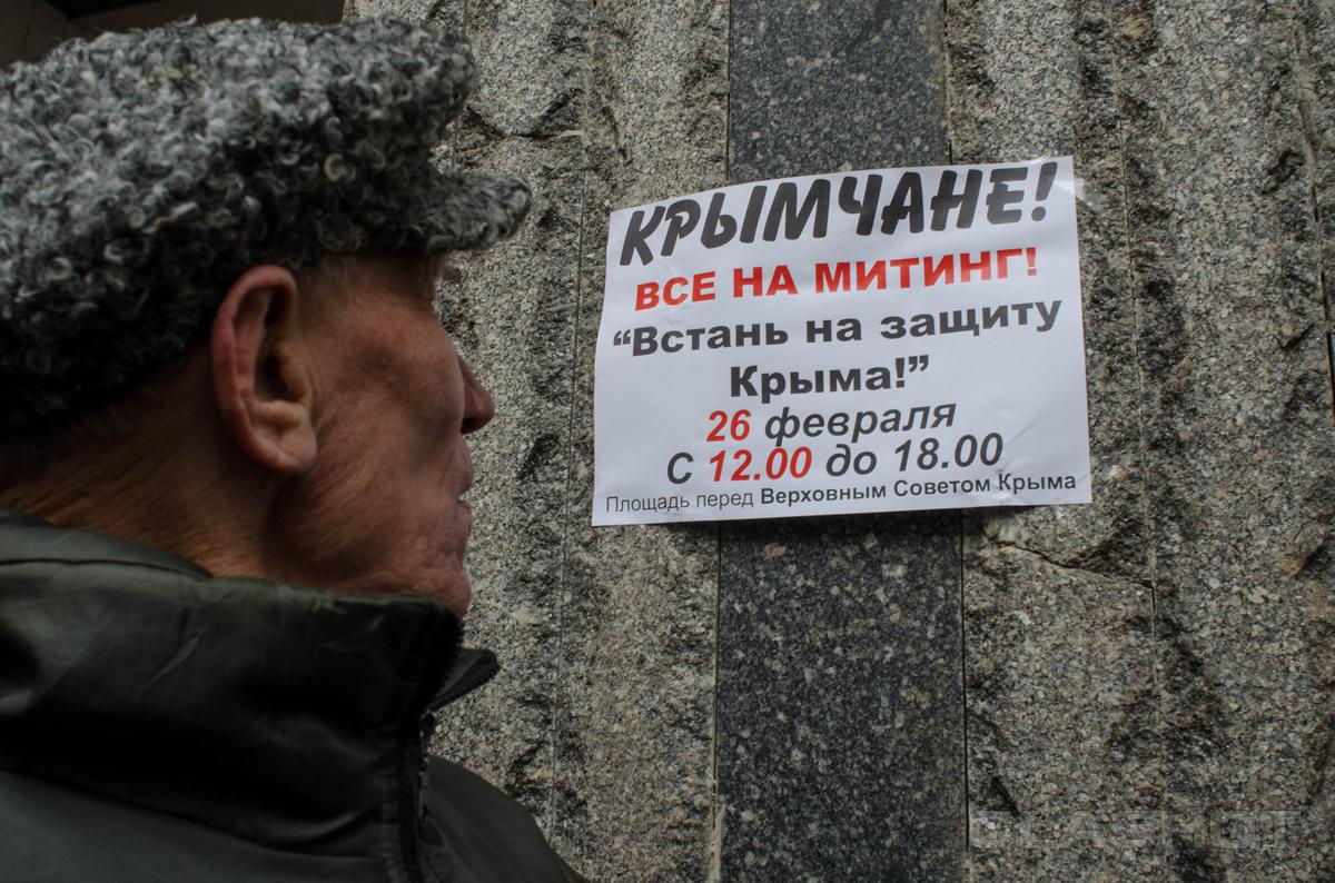 Хроніки окупації Криму: мітинг 26 лютого - фото 1