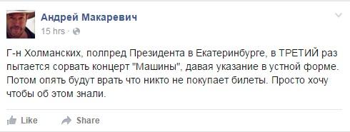 Макаревич звинуватив людину Путіна у зриві його концертів - фото 1