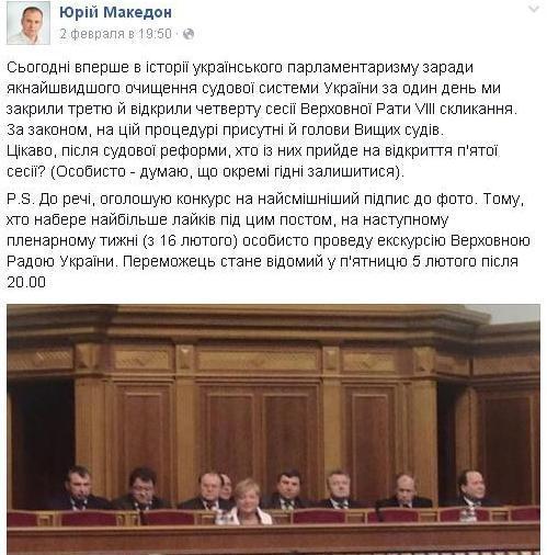 Як на сторінці вінницького нардепа потішались з Гонтарєвої   - фото 1