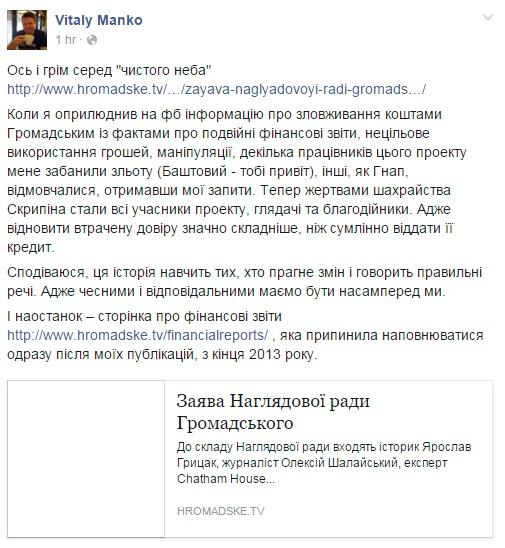 """Як соцмережі вибухнули через скандал на """"Громадському"""" - фото 1"""