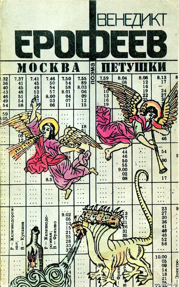 ТОП-8 російських книг, які можуть заборонити на Росії - фото 2