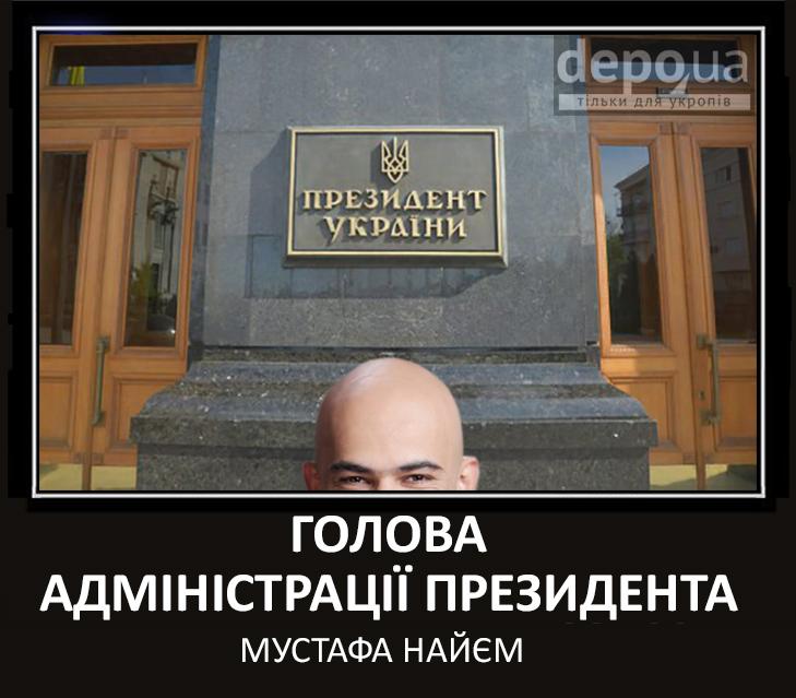 Президент Лещенко (ФОТОЖАБИ) - фото 1