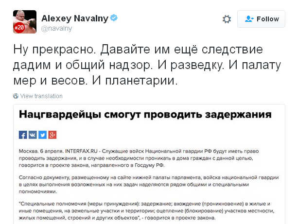 У мережі висміяли могутність російської Нацгвардії - фото 1
