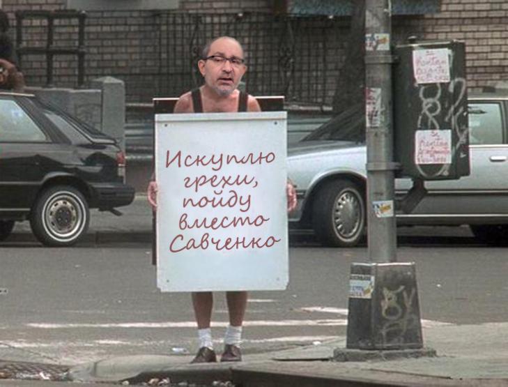 На кого можно обміняти Надію Савченко (ФОТОЖАБИ) - фото 5