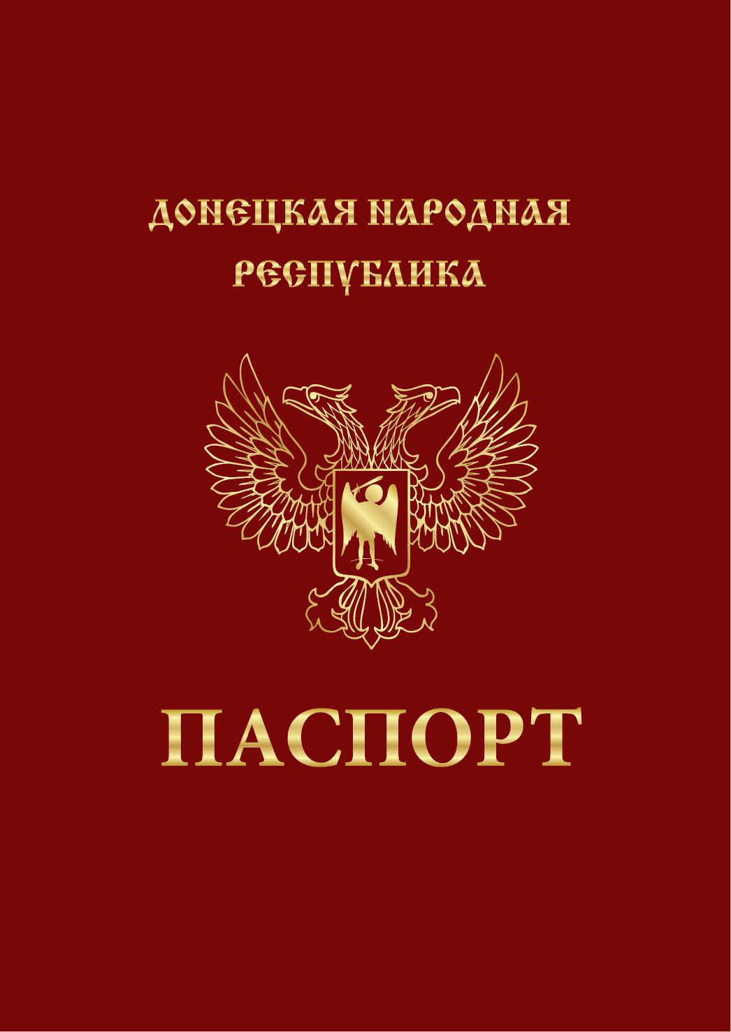 бланк паспорт вл