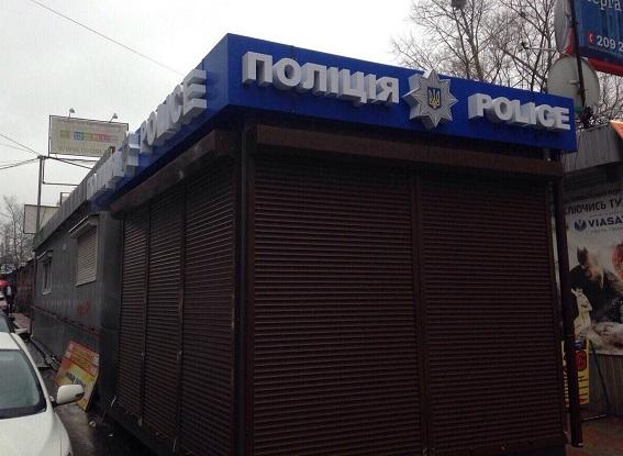 У Києві відкриють поліцейський МАФ - фото 1