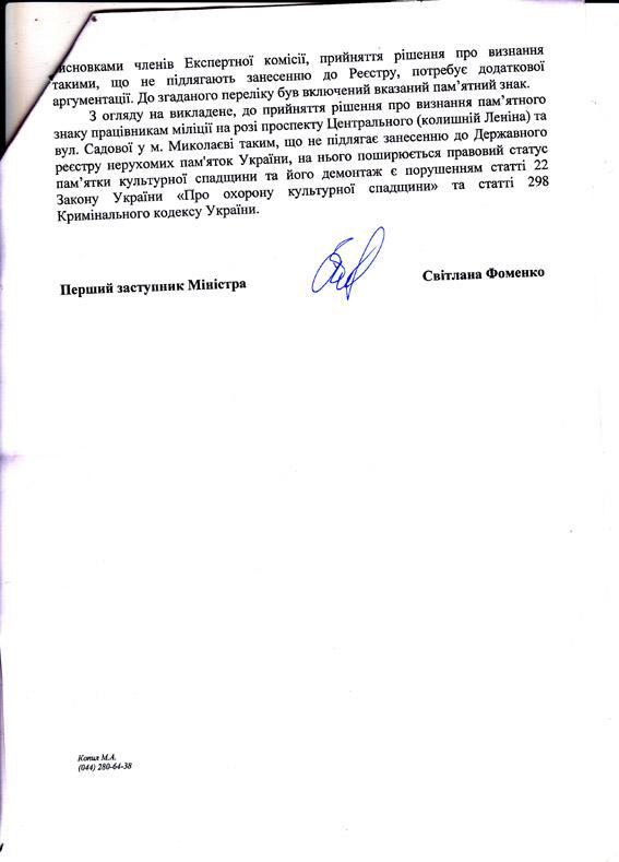 Мінкульт визнав, що скандальний пам'ятник міліціонерам у Миколаєві не підлягає демонтажу