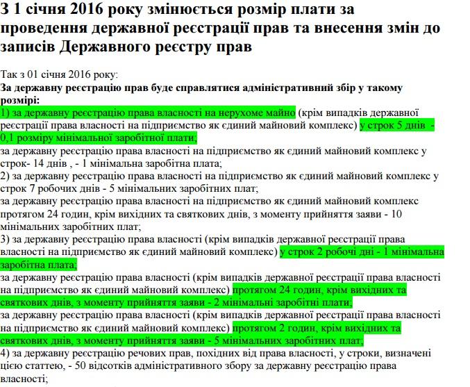 Как не переплачивать деньги за государственные услуги, фото - Общество. «The Kiev Times»