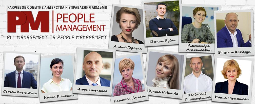 PEOPLE MANAGEMENT 2 або як зробити вашу команду і щасливою, і успішною? - фото 1
