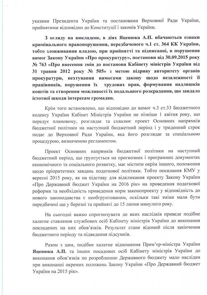 """Каплін показав """"підозру Яценюку"""" з-під сукна Луценка (ДОКУМЕНТ) - фото 9"""
