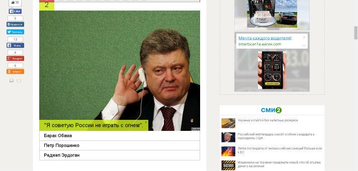 Путінські зомбоЗМІ запустили тест на знання Порошенка - фото 1