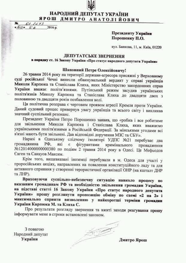 Ярош пропонує Порошенку обміняти одеських диверсантів на Карпюка і Клиха (ДОКУМЕНТ) - фото 1