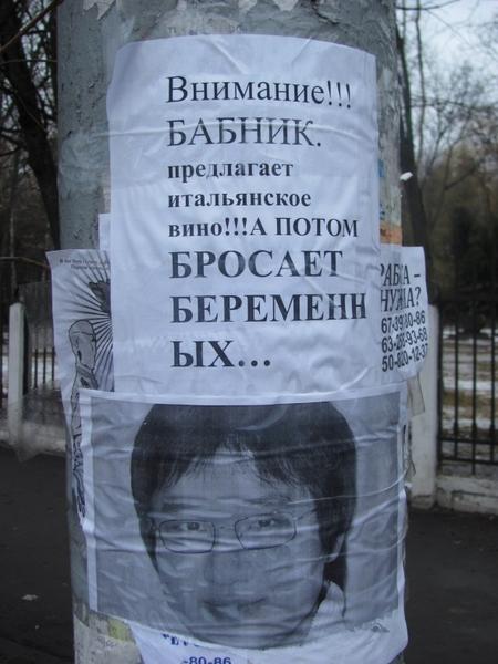 Вінницькому бабію помстилися, розклеївши його фото на зупинках  - фото 1