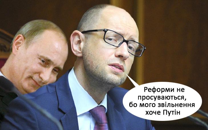 В усьому винен Путін (ФОТОЖАБИ) - фото 2