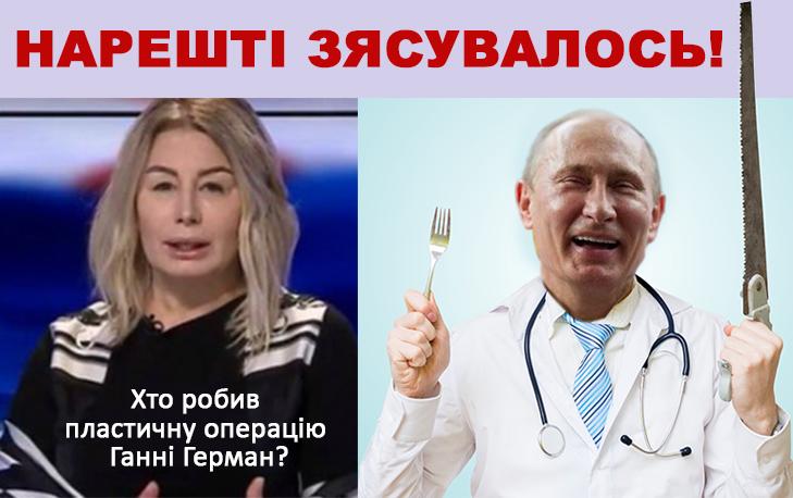 В усьому винен Путін (ФОТОЖАБИ) - фото 3