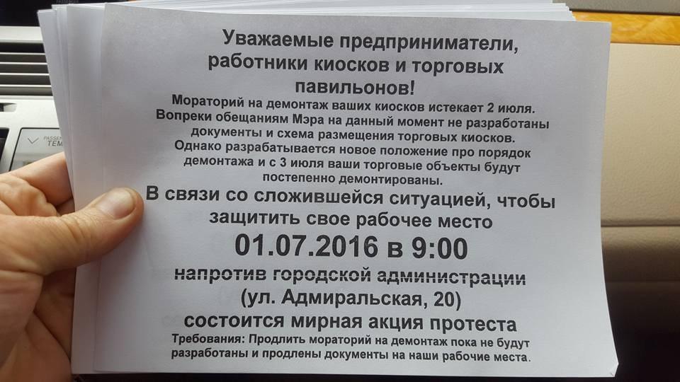 """Миколаївські """"будкарі"""" збираються на нову акцію протесту - фото 1"""