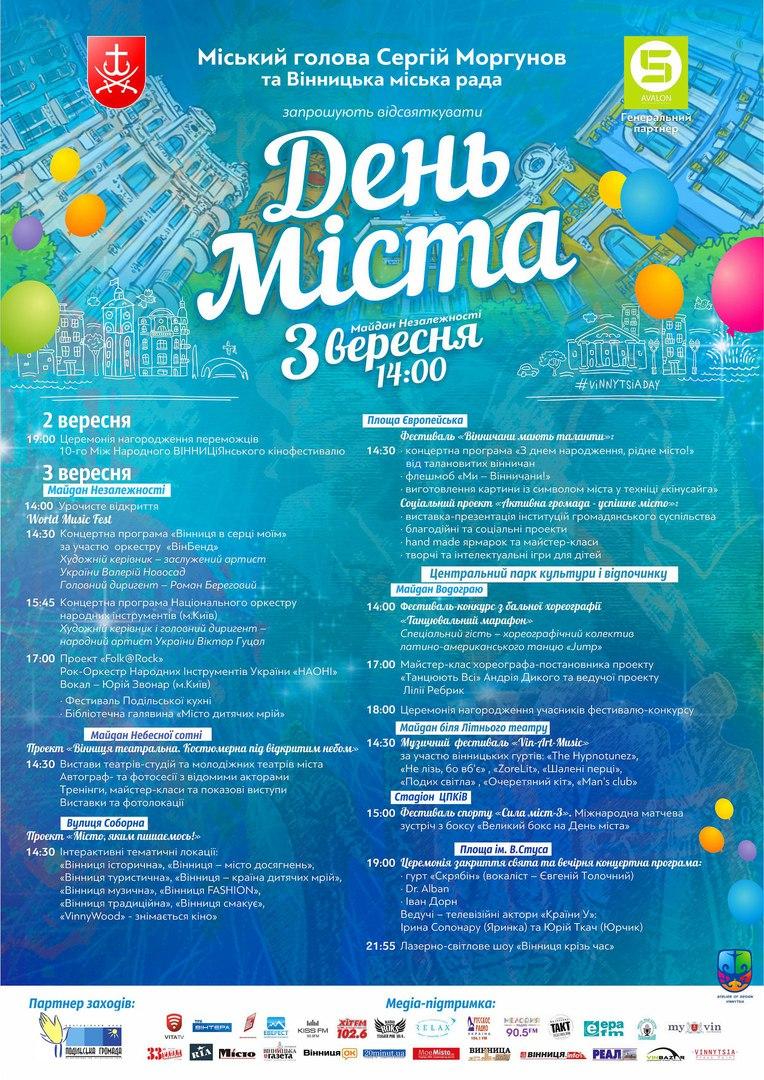 У Вінницькій міськраді розсекретили програму заходів до Дня міста - фото 1
