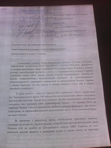 """Вінницька автомайданівка, яка """"звільнила"""" Шевцова, хоче його посадити - фото 1"""