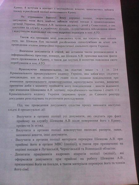 """Вінницька автомайданівка, яка """"звільнила"""" Шевцова, хоче його посадити - фото 2"""