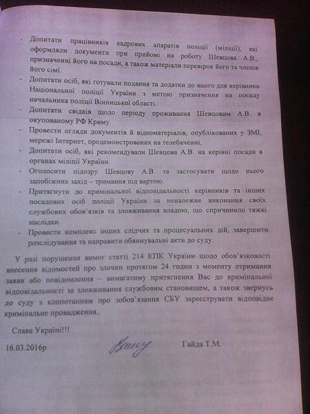 """Вінницька автомайданівка, яка """"звільнила"""" Шевцова, хоче його посадити - фото 3"""