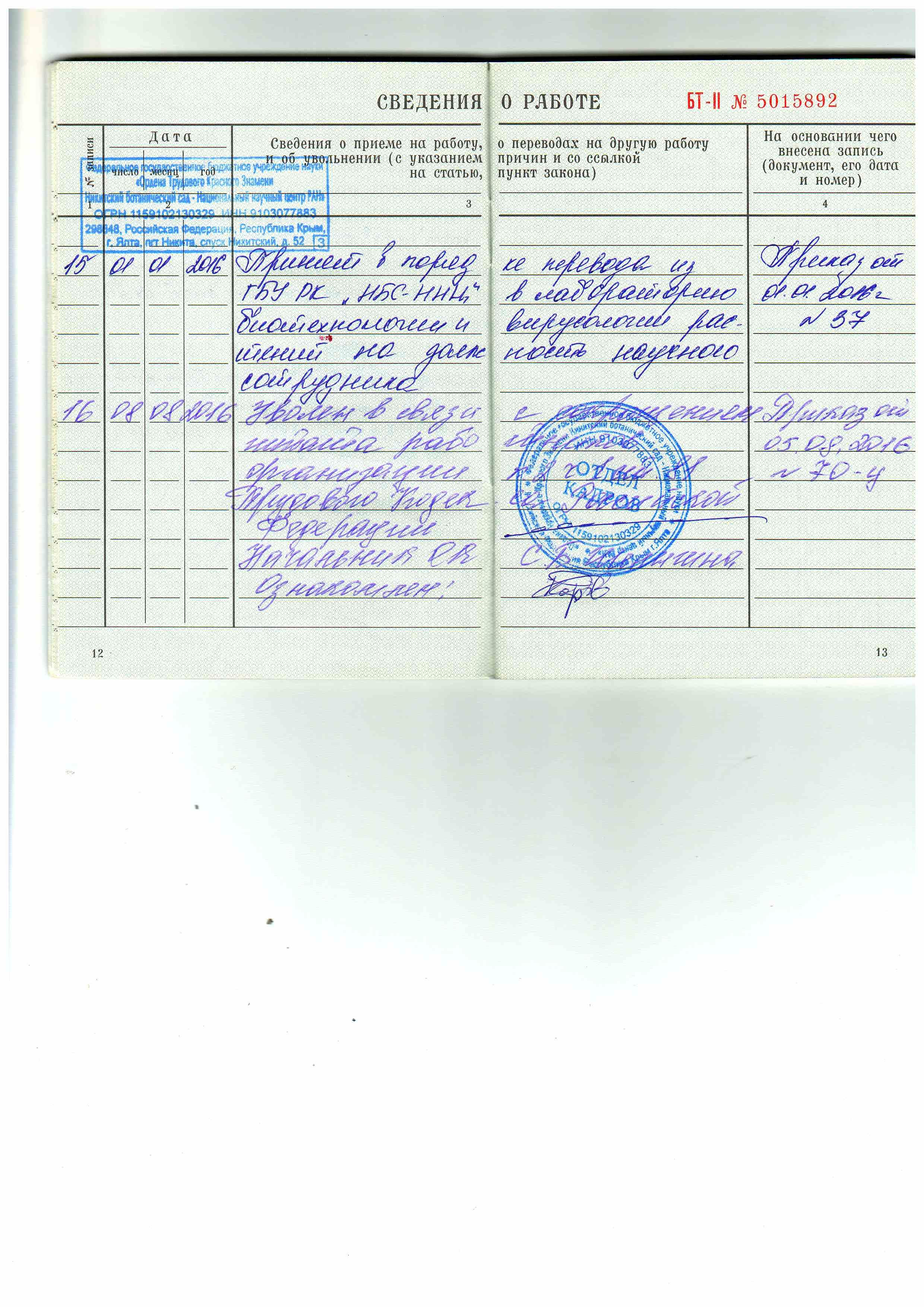 У Криму вченого звільнили з роботи за відмову від російського паспорта (ДОКУМЕНТ) - фото 1