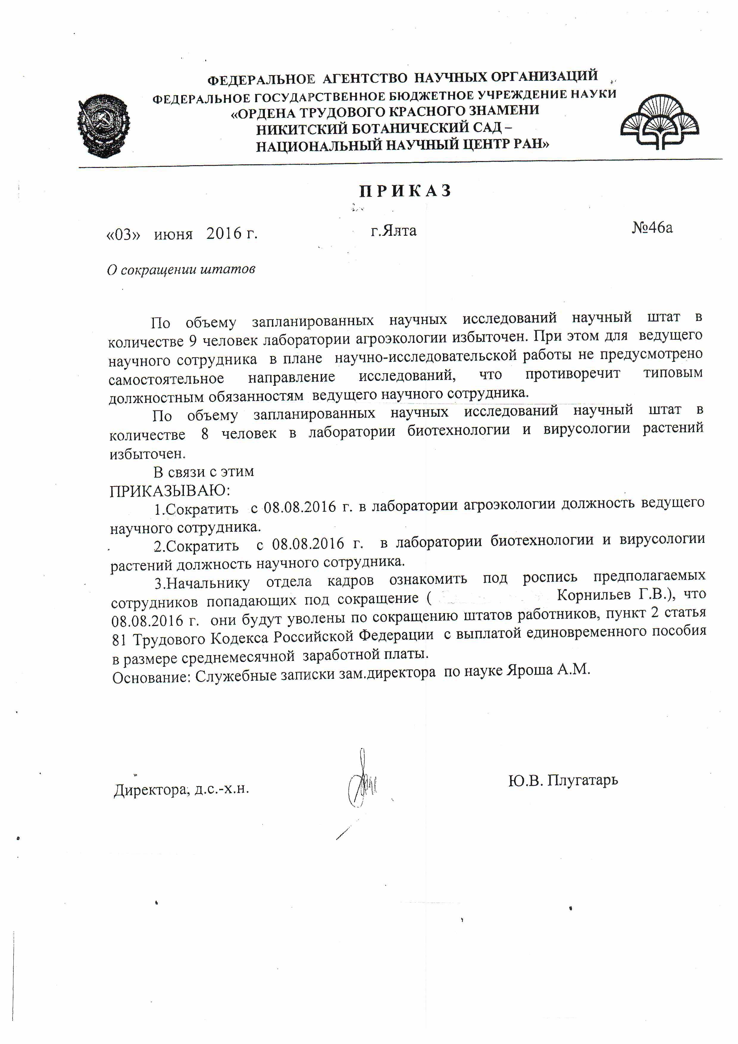 У Криму вченого звільнили з роботи за відмову від російського паспорта (ДОКУМЕНТ) - фото 2