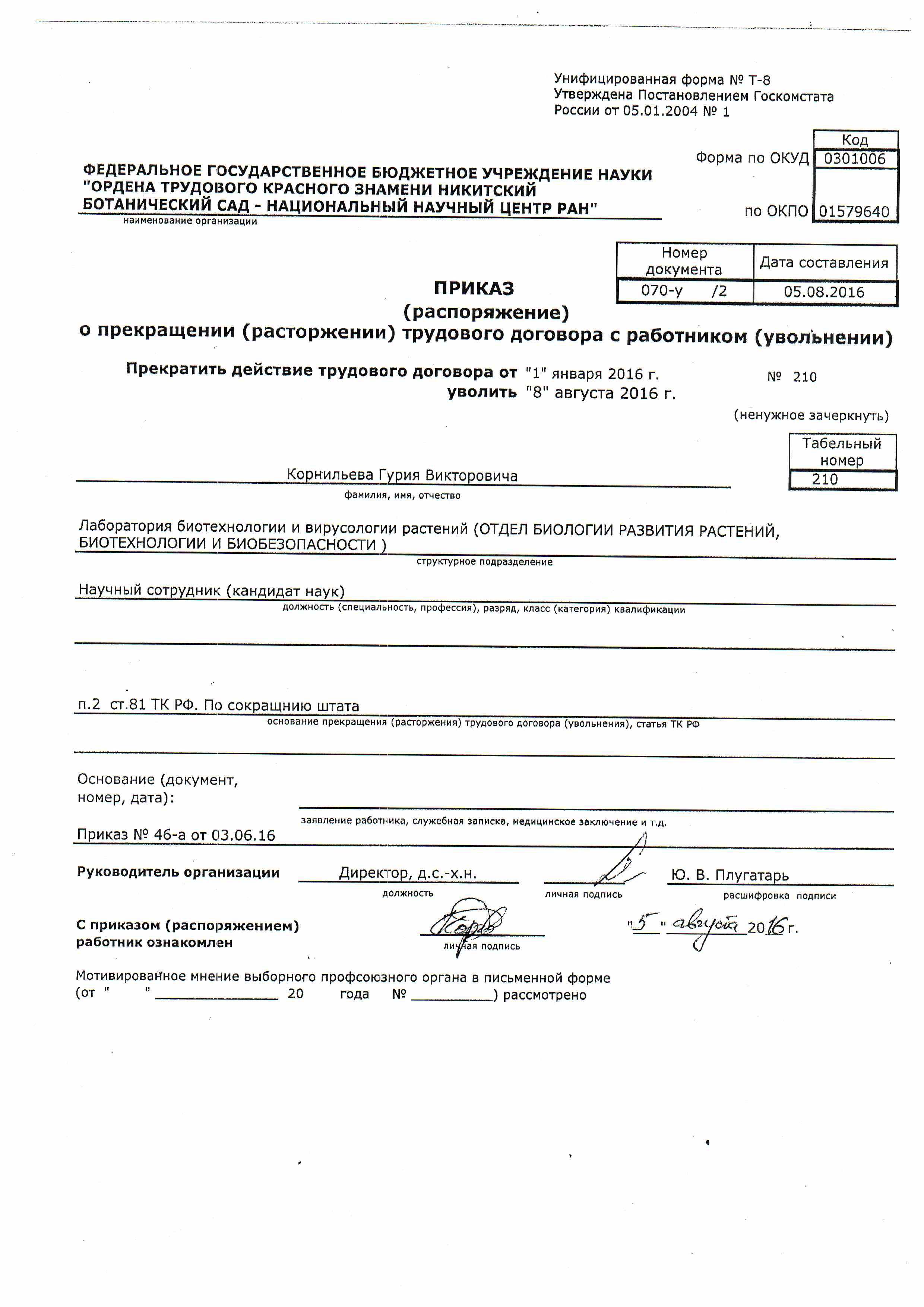 У Криму вченого звільнили з роботи за відмову від російського паспорта (ДОКУМЕНТ) - фото 3