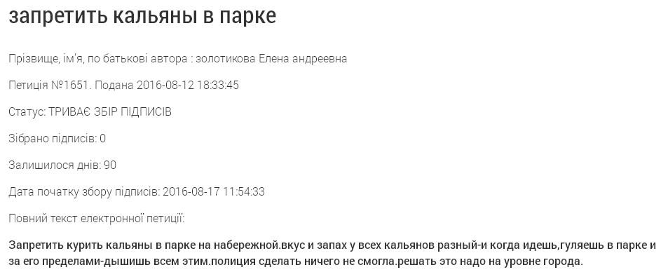 Харків'яни вимагають від Кернеса покінчити з кальянами - фото 1
