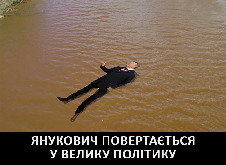 Повернення блудного Януковича (ФОТОЖАБИ) - фото 4