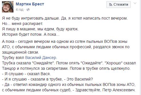 Порошенко зателефонував бійцям, які підбили БМП бойовиків під Новотроїцьким - фото 2