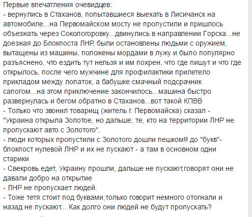 """Миссия ОБСЕ призвала Украину и боевиков сотрудничать для открытия пункта пропуска """"Золотое"""" - Цензор.НЕТ 4940"""