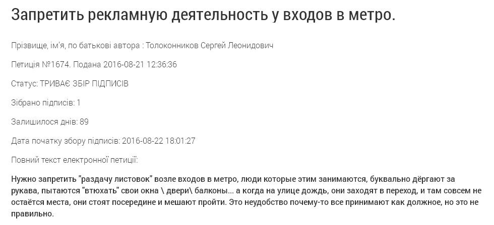 Харків'яни вимагають від Кернеса позбавитися від роздавальників листівок - фото 1