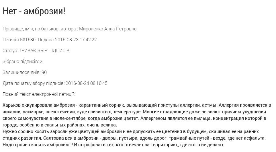 Харків'яни вимагають від Кернеса знищити в місті головний алерген - фото 1