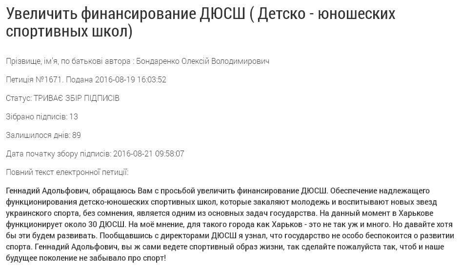 Харків'яни пропонують Кернесу згадати про спорт - фото 1