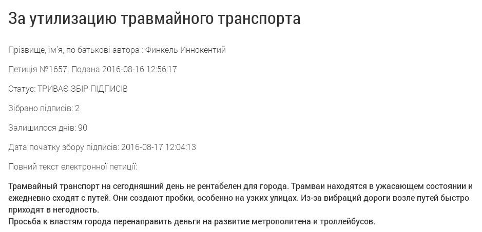 Харків'яни пропонують Кернесу відправити в утиль трамваї - фото 1