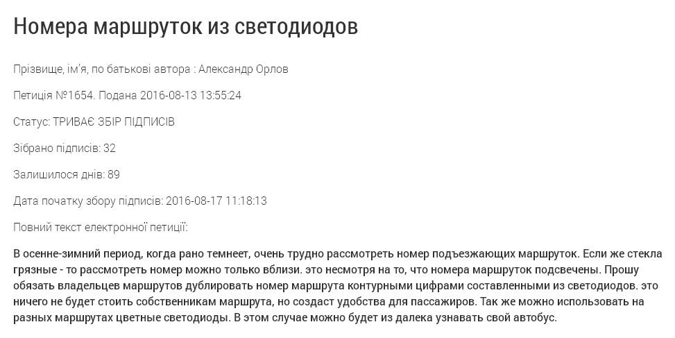 Харків'яни вимагають від Кернеса