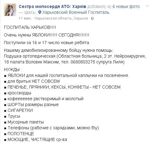 Постраждалим АТОшникам, які перебувають у Харкові, потрібна допомога, - волонтери - фото 1
