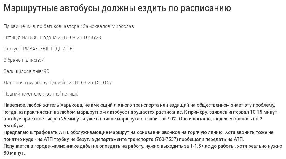 Харків'яни вимагають від Кернеса привчити водіїв маршруток до пунктуальності - фото 1