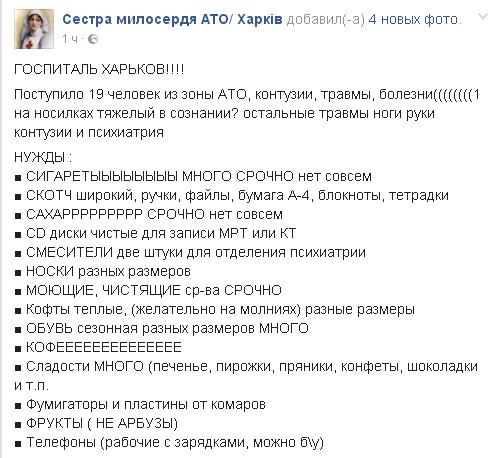 У Харків доставили 19 постраждалих АТОшників - фото 1