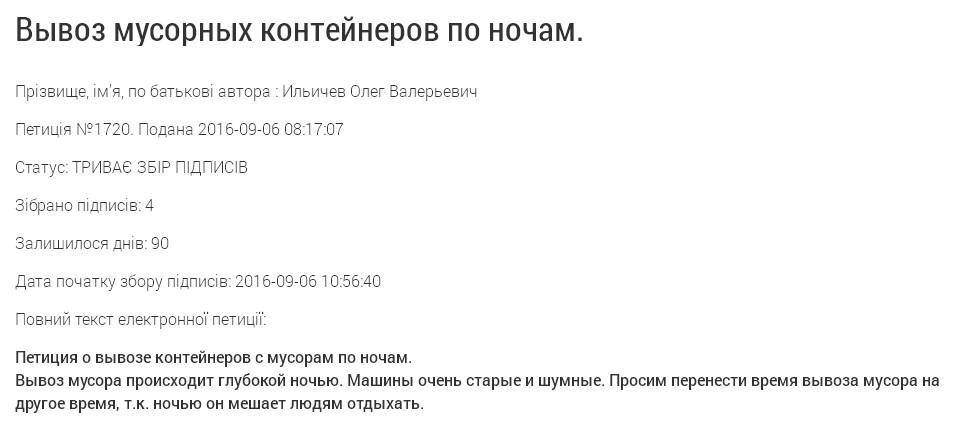 Харків'яни вимагають від Кернеса не заважати їм ночами - фото 1